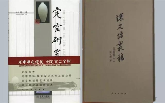 《陈文增丛稿·定窑卷》.jpg