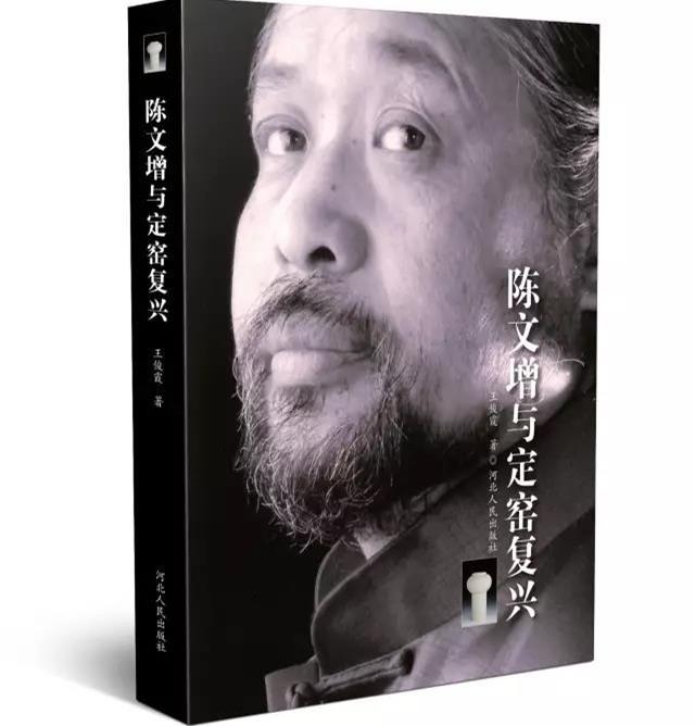 《陈文增与定窑复兴》_副本.jpg